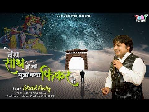 Video तेरा साथ है तो मुझे क्या फिकर है | Most Beautiful Shyam Bhajan | by शीतल पाण्डेय  (Lyrical) download in MP3, 3GP, MP4, WEBM, AVI, FLV January 2017
