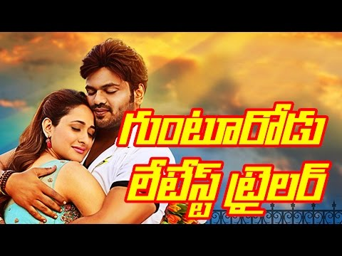 Gunturodu theatrical trailer  | Manchu Manoj | Pragya Jaiswal   | Rajendra Prasad | Mee TV