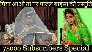 Video Piya Aao To |  Rajasthani Song | Parul Chouhan Dance MP3, 3GP, MP4, WEBM, AVI, FLV September 2019