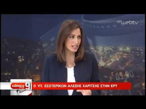 Χαρίτσης στην ΕΡΤ: Πρωτιά ο στόχος του ΣΥΡΙΖΑ | 22/03/19 | ΕΡΤ