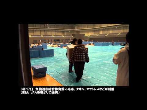 東日本大震災被災者支援 (2011年4月~)