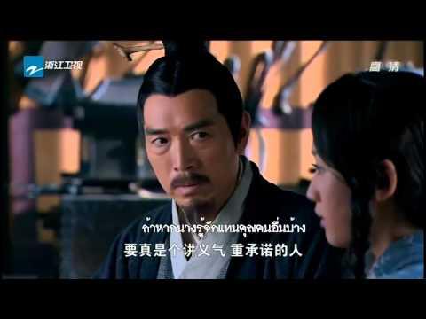ตอนที่15 ลิขิตรักจอมจักรพรรดิ Chinese Series ซับไทย เกือบถูก