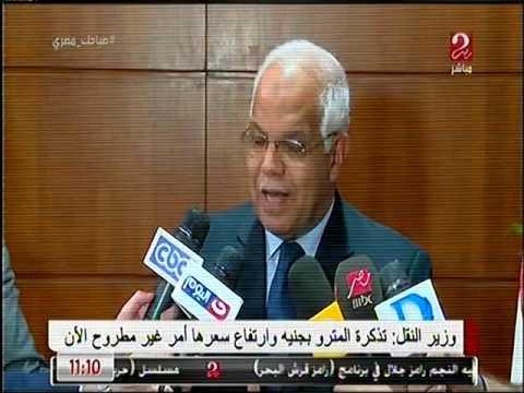 وزير النقل تذكرة المترو بجنيه وارتفاع سعرها امر غير مطروح الان