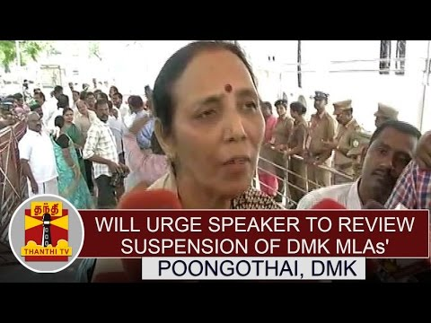 Will-Urge-Assembly-Speaker-to-review-DMK-MLAs-Suspension-from-TN-Assembly--Poongothai-DMK