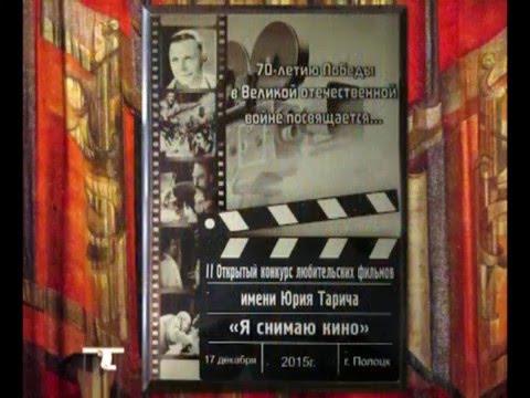 Торжественное закрытие II конкурса, 17 декабря 2015 г. Видео Эдуарда Навогонского