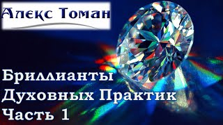 Бриллианты Духовных Практик — часть 1 — Томан Алекс — видео