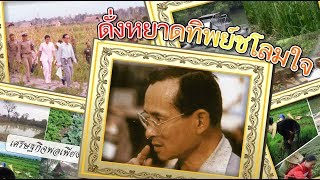สื่อการเรียนการสอน ดั่งหยาดทิพย์ชโลมใจ ป.5 ภาษาไทย