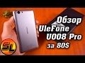 Ulefone U008 Pro полный обзор автономного бюджетника.   review