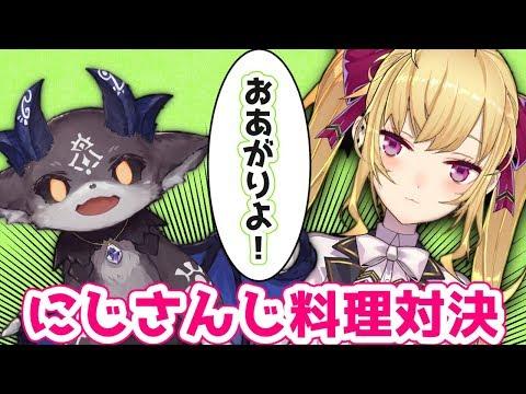 【LIVE】にじさんじ料理対決~でびリオンチーム~