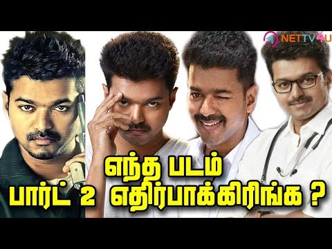 For Thalapathy Fans Which Movie Do You Need Part 2 | Kaththi, Thupakki, Theri, Mersal ?| Thalapathy