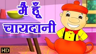 I am a Little Tea Pot (मैं हूँ चायदानी ) | Hindi Rhymes for Children | (HD)