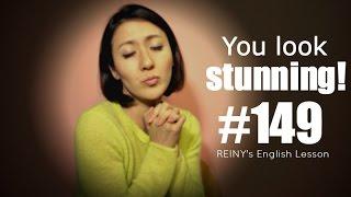 REINY先生の英会話#149 stunningを使ってみよう!