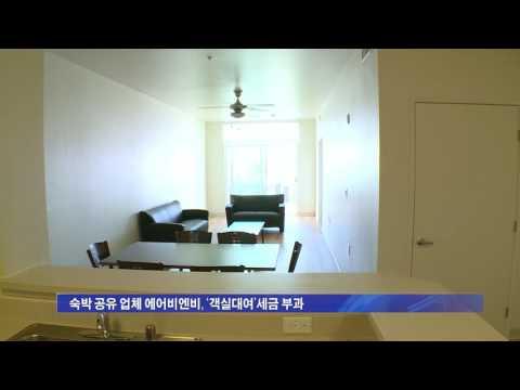 숙박공유, 세금 부과 합의 7.18.16 KBS America News
