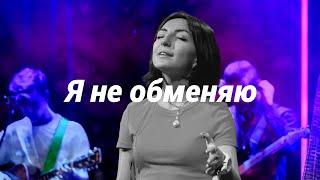 Я не обменяю - #36 - HG - Lyrics video (live)