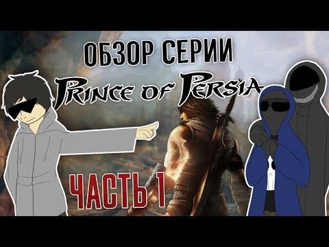 Обзор серии Prince Of Persia. Часть 1 - Небольшая ретроспектива.