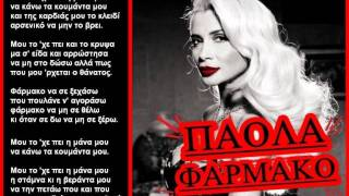 Download Lagu Φάρμακο - Πάολα Φωκά - Farmako - Paola Foka Mp3
