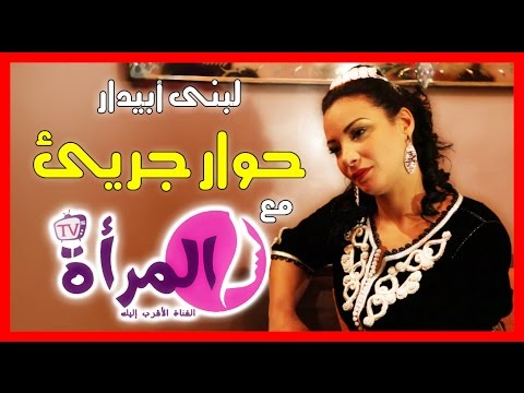 في أجرأ حوار.. لبنى أبيدار للمرأة تيفي: تزوجت صغيرة باش منديرش الدعارة