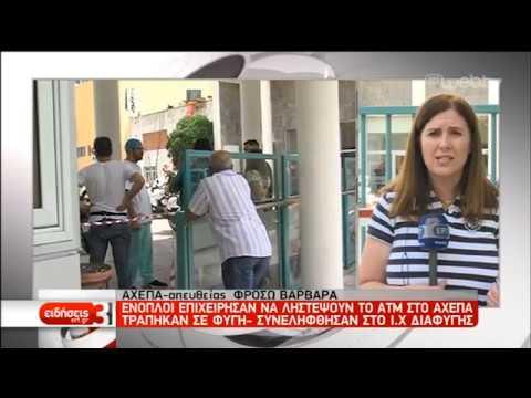 Απόπειρα ληστείας στο ΑΧΕΠΑ -Συνελήφθησαν οι δράστες | 12/06/19 | ΕΡΤ