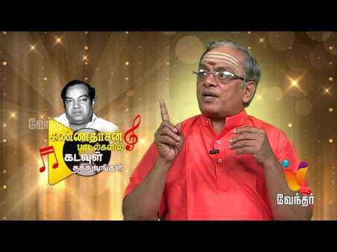 Putham Puthu Kaalai |Kannadasan Padalkalil Kadavul Thathuvangal | (02/04/2017) | [Epi-945]