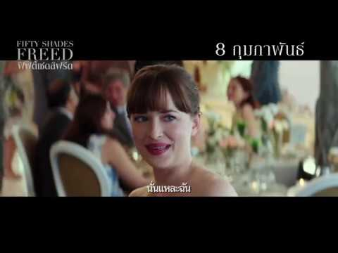 Fifty Shades Freed | Climax | TV Spot