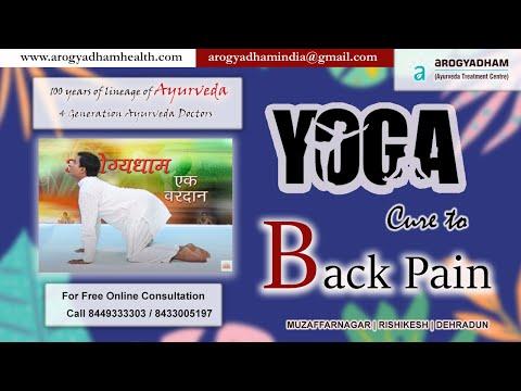 Arogyadham Ek Vardan - Yoga for Back Pain (Kamar Dard) Part 2