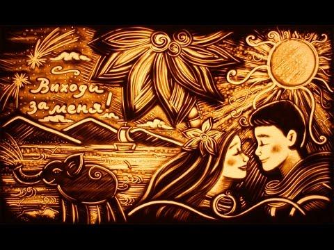 Песочная история Максима и Кати