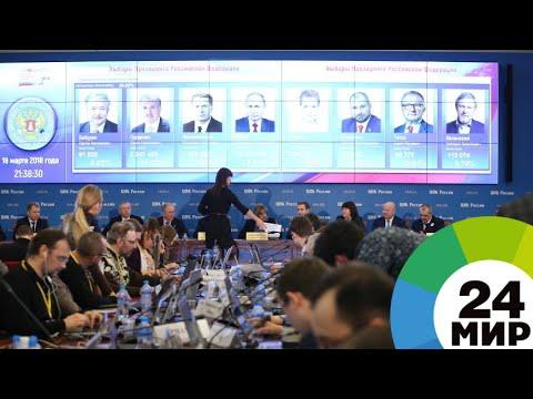 Итоги выборов: Владимир Путин одержал убедительную и красивую победу - МИР 24