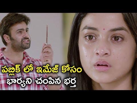 పబ్లిక్ లో ఇమేజ్ కోసం భార్యని చంపిన భర్త - Nara Rohith Latest Movie Scenes