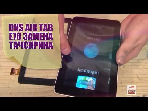 Как сделать скрин на планшете dns e76 - Russkij-Litra.ru