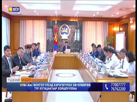 ОУВС-аас Монгол улсад хэрэгжүүлэх хөтөлбөрөө түр хугацаагаар хойшлууллаа