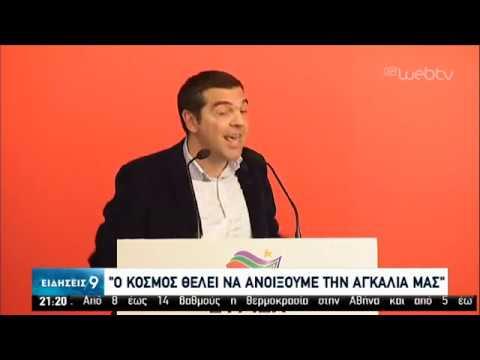 Ολοκληρώθηκε η Κ.Ε. ΣΥΡΙΖΑ – Τον Μάρτιο η απόφαση για το όνομα | 16/02/2020 | ΕΡΤ