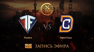 Freedom vs Digital Chaos, DAC 2017 NA Quals, game 1 [Maelstorm, Tekcac]