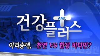 아리송해, 천연 VS 합성 비타민 미리보기