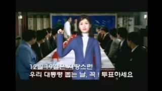 제16대 대통령선거 홍보영상 영상 캡쳐화면