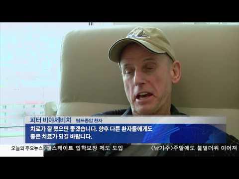 '살아있는 약' 암치료 혁명 올까 6.16.17 KBS America News