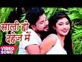 Superhit Song लोकगीत 2017 - Saali Ho Dahej Me - Ritesh Pandey - Chirain - Bhojpuri Hit Song 2017 new