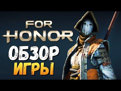 ЗАКРЫТЫЙ БЕТА ТЕСТ - For Honor