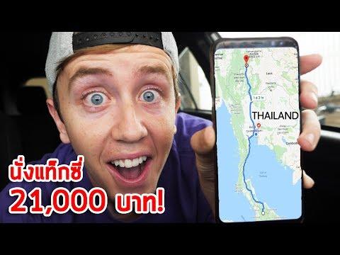 นั่งรถแท็กซี่ 2,034 กิโลเมตรข้ามประเทศ!! [WORLD RECORD]