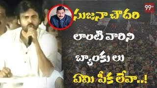 Pawan Punch to Banking System For Sujana chowdary