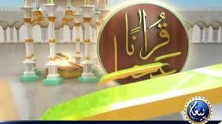 Quranan Ajabah Episode 2