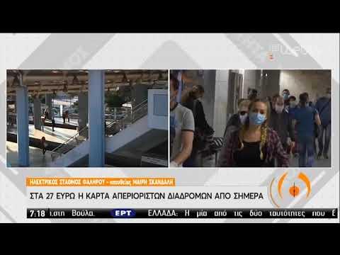 ΜΜΜ : Στα 27 ευρώ η κάρτα απεριορίστων διαδρομών από σήμερα | 01/06/2020 | ΕΡΤ