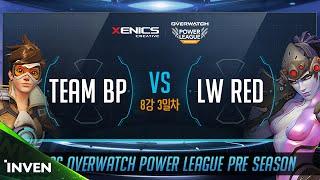 제닉스배 오버워치 파워리그 프리시즌 8강 3경기 3세트 TEAM BP VS LW RED