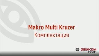 Makro Multi Kruzer | Обзор металлоискателя