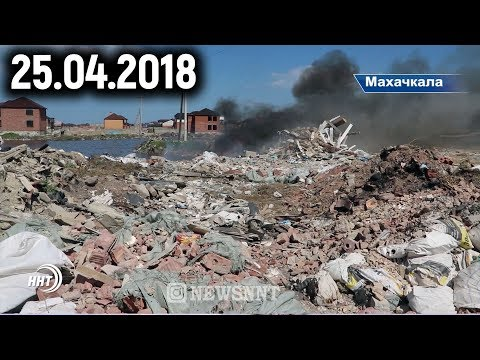 Новости Дагестан за 25. 04. 2018 год. - DomaVideo.Ru