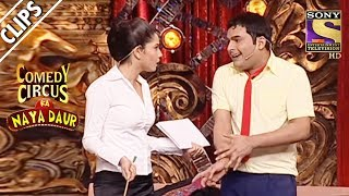 Video Kapil Annoys His Teacher | Comedy Circus Ka Naya Daur MP3, 3GP, MP4, WEBM, AVI, FLV Maret 2018
