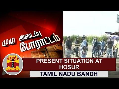 Tamil-Nadu-Bandh--Present-situation-at-Hosur-Detailed-Report-Thanthi-TV