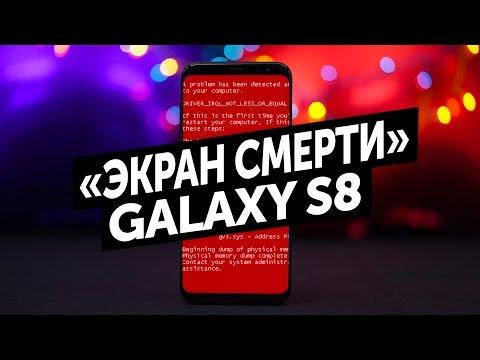 У Gаlаху S8 проблемы с экраном и Интернет без рекламы - DomaVideo.Ru