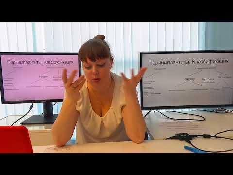 Лечение и профилактика пери-имплантитов. Современные методики и подходы. Часть 9