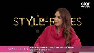 STYLE RULES επεισόδιο 13/11/2018