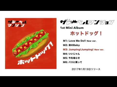 , title : 'ザ ドーベルマンション 1st Mini Album『ホットドッグ!』全曲トレーラー'